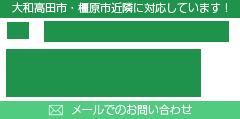 大和高田市・橿原市近隣に対応しています!