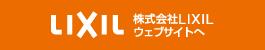 LIXIL ウェブサイトへ