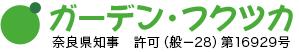 外構工事は大和高田市のガーデン・フクツカへ