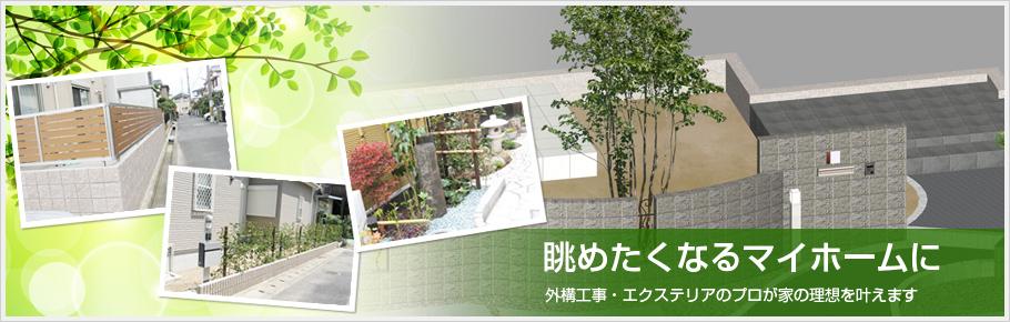 眺めたくなるマイホームに 外構工事・エクステリアのプロが家の理想を叶えます