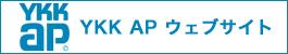 YKK AP【公式】ウェブサイト