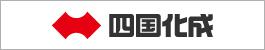 四国化成工業株式会社 ウェブサイト